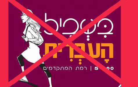 Community Reacts: Milken to Remove Hebrew Requirement